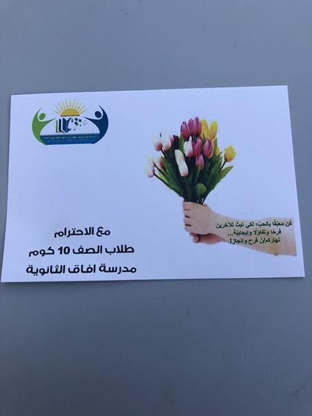 العاشر كوم في فعالية توزيع بطاقات،ورود وابتسامة
